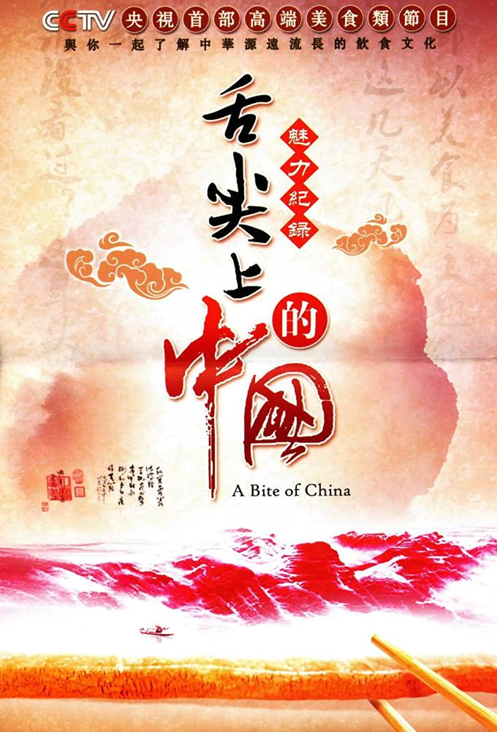 Watch A Bite of China Online