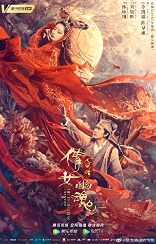 Watch Chinese Ghost Story: Human Love Online