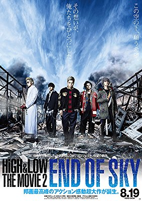 Watch HiGH & LOW the Movie 2/End of SKY Online
