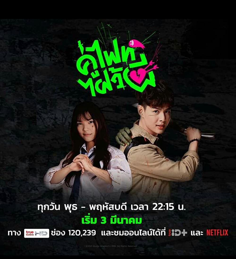 Watch Let's Fight Ghost Online