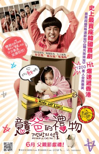Watch Miracle in Cell No. 7 Online