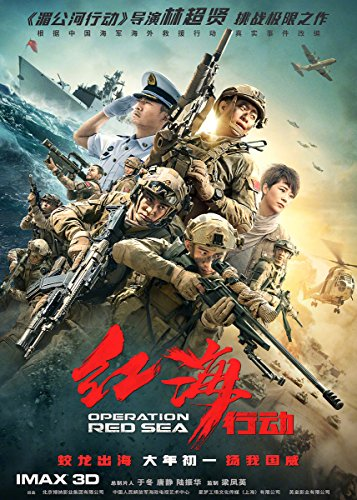 Watch Operation Red Sea Online