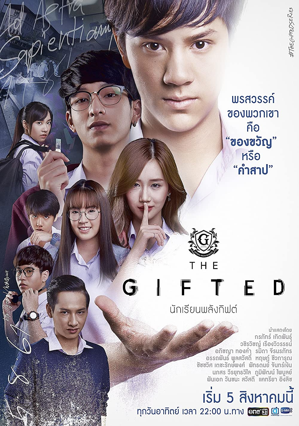 Watch The Gifted Online
