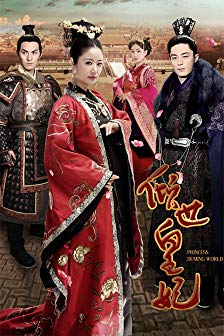 Watch The Glamorous Imperial Concubine Online